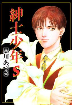紳士少年S-電子書籍