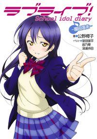 ラブライブ! School idol diary ~園田海未~