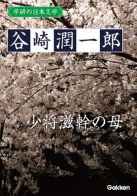 学研の日本文学 谷崎潤一郎 少将滋幹の母