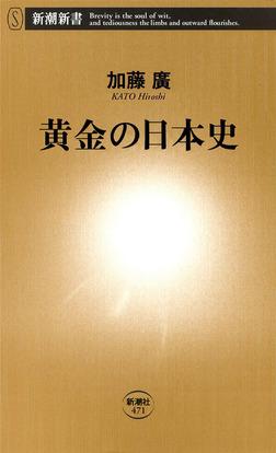 黄金の日本史-電子書籍