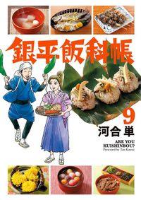 銀平飯科帳(9)