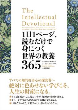 1日1ページ、読むだけで身につく世界の教養365-電子書籍
