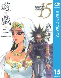 遊☆戯☆王 モノクロ版 15-電子書籍