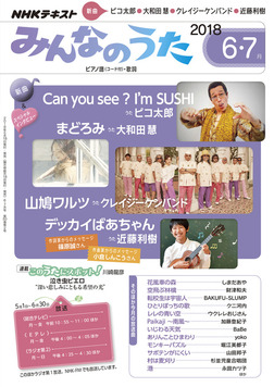 NHK みんなのうた 2018年6月・7月-電子書籍
