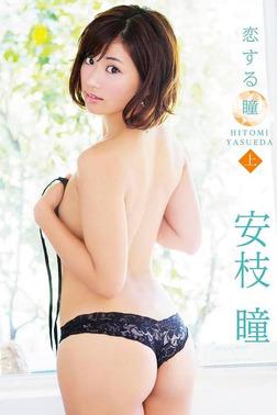 安枝瞳 恋する瞳<上>-電子書籍