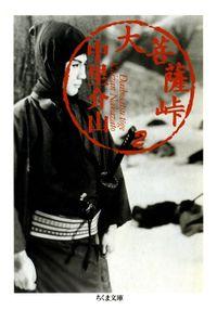 大菩薩峠(2)