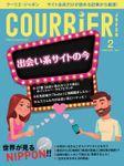 COURRiER Japon (クーリエジャポン)[電子書籍パッケージ版] 2018年 2月号