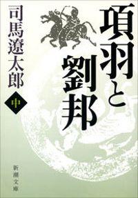 項羽と劉邦(中)