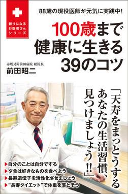 100歳まで健康に生きる39のコツ - 88歳の現役医師が元気に実践中! --電子書籍