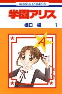 【20%OFF】学園アリス【全31巻セット】