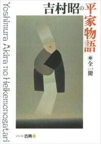 吉村昭の平家物語 シリーズ古典(3)