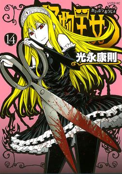 怪物王女(14)-電子書籍