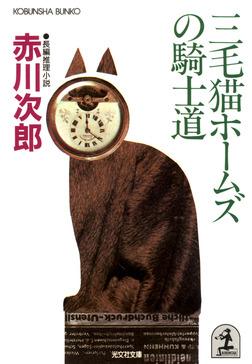三毛猫ホームズの騎士道-電子書籍