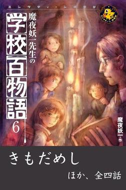 魔夜妖一先生の学校百物語6 きもだめし ほか-電子書籍