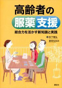 高齢者の服薬支援(KS医学・薬学専門書)