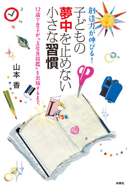 創造力が伸びる!子どもの夢中を止めない小さな習慣-電子書籍