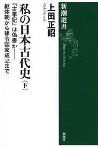 私の日本古代史(下)―『古事記』は偽書か――継体朝から律令国家成立まで―