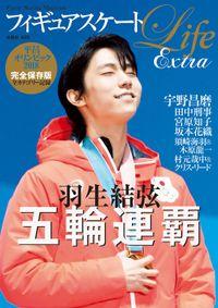 フィギュアスケートLife Extra 平昌オリンピック2018