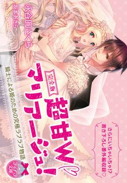 完全版 超甘Wマリアージュ! 騎士による姫のための究極ラブラブ物語-電子書籍