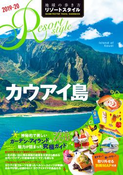 地球の歩き方 リゾートスタイル R04 カウアイ島  2019-2020-電子書籍