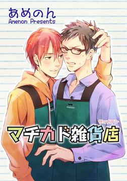 マチカド雑貨店【短編】-電子書籍