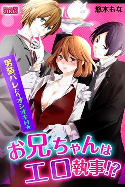 お兄ちゃんはエロ執事!?男装バレたらオシオキH☆(2)-電子書籍
