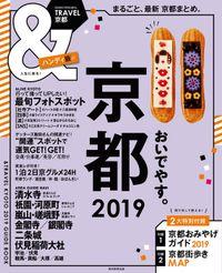 &TRAVEL 京都 2019