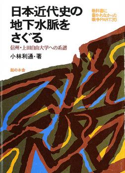 日本近代史の地下水脈をさぐる : 信州・上田自由大学への系譜-電子書籍