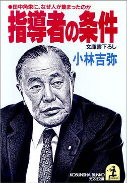 指導者の条件~田中角栄に、なぜ人が集まったのか~-電子書籍
