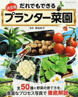 だれでもできるプランター菜園-電子書籍