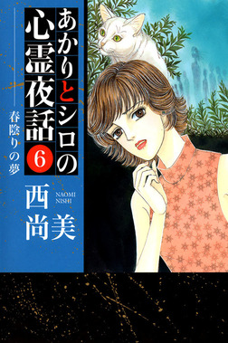 あかりとシロの心霊夜話(6)-電子書籍