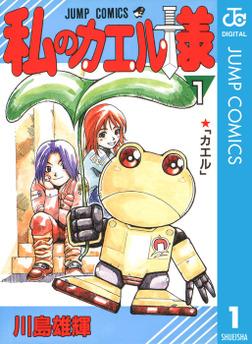 私のカエル様 1-電子書籍