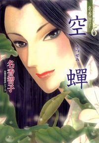 Best of 名香智子 : 6 空蝉