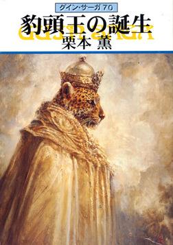 グイン・サーガ70 豹頭王の誕生-電子書籍