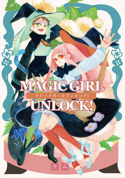 MAGIC GIRL UNLOCK!-電子書籍