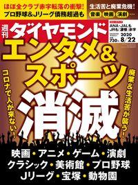 週刊ダイヤモンド 20年8月22日号