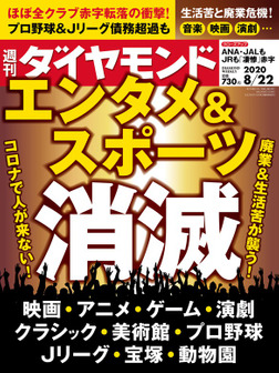 週刊ダイヤモンド 20年8月22日号-電子書籍