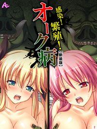 【新装版】感染!繁殖!オーク病 ~バケモノと私のハジメテ~ 第2巻