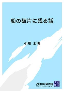 船の破片に残る話-電子書籍