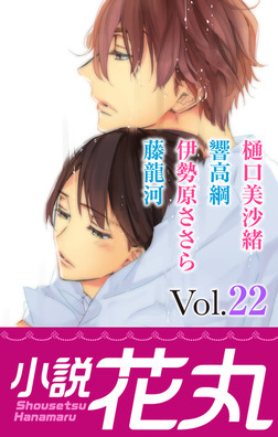 小説花丸 Vol.22-電子書籍