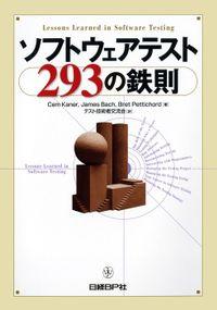 ソフトウェアテスト293の鉄則