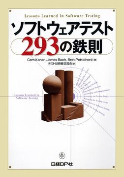 ソフトウェアテスト293の鉄則-電子書籍