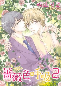 薔薇色呼吸 (2)-電子書籍
