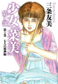 少女「菜美」 第1部 第5巻 七人の邪神編