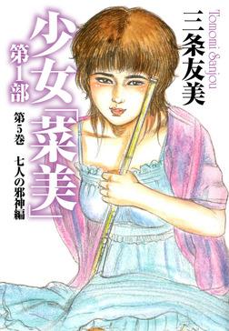 少女「菜美」 第1部 第5巻 七人の邪神編 -電子書籍