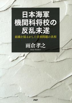 日本海軍機関科将校の反乱未遂-電子書籍