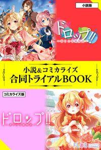ドロップ!! ~香りの令嬢物語~ 小説&コミカライズ合同トライアルBOOK