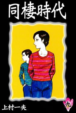 同棲時代 (9)-電子書籍