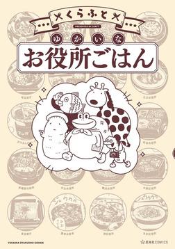 ゆかいなお役所ごはん(1)-電子書籍