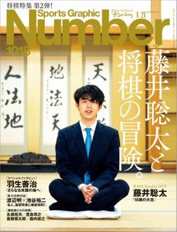 Number(ナンバー)1018号-電子書籍
